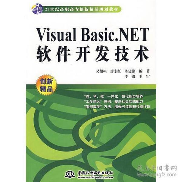 Visual Basic.NET 软件开发技术 (21世纪高职高专创新精品规划教材)