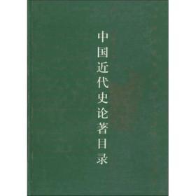 中国近代史论著目录(1979-2000)