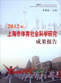 2012年上海市体育社会科学研究成果报告