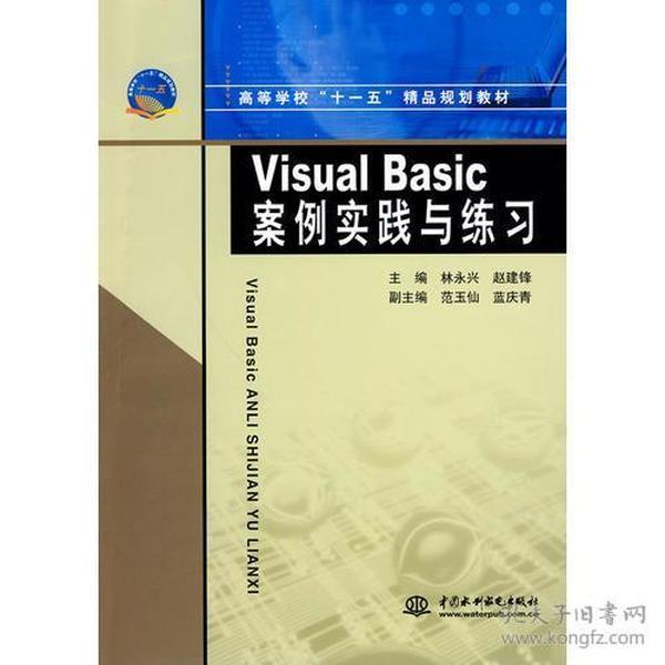 """Visual Basic 案例实践与练习 (高等学校""""十一五""""精品规划教材)"""