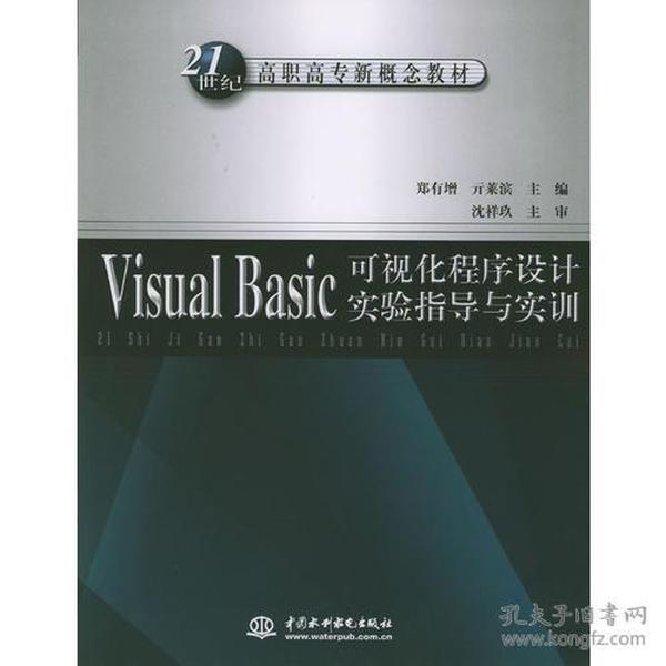 Visual Basic可视化程序设计实验指导与实训