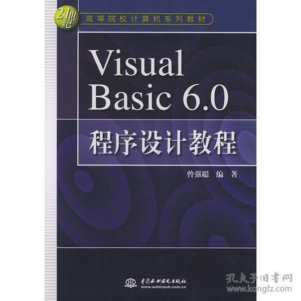 Visual Basic 6.0程序设计教程——21世纪高等院校计算机系列教材