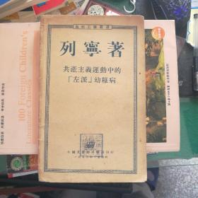 列宁著《共产主义运动中的[左派]幼稚病外国文书籍出版局印行一九五0年莫斯科,繁体横排32开112页