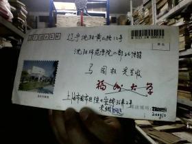 上海师范大学教授-朱炯远 信札1页附带便签1页