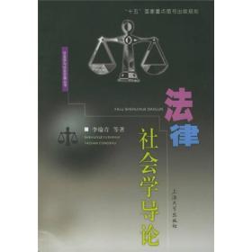 法律社会学导论