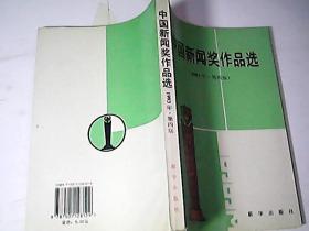 中国新闻奖作品选(1993年第四届)