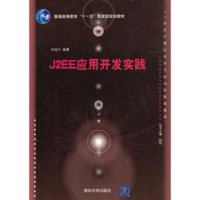J2EE應用開發實踐(21世紀計算機科學與技術實踐型教程)