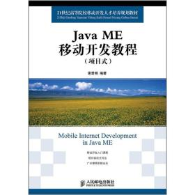 21世纪高等院校移动开发人才培养规划教材:Java ME移动开发教程(项目式)