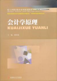 成人(网络)教育系列规划教材:会计学原理