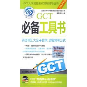 GCT入学资格考试精编辅导丛书:GCT必备工具书(英语词汇大全+数学、逻辑常考公式)(2010版)