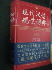 现代汉语规范词典 (第3版)