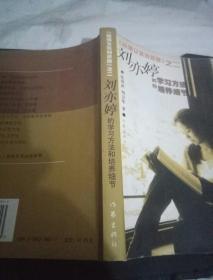 刘亦婷的学习方法和培养细节】