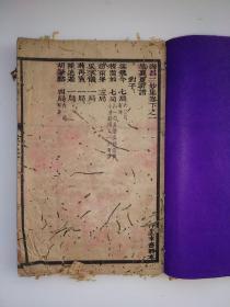 海昌二妙集。卷下一二三,老圍棋譜,存46頁92面,中間不缺頁