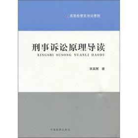 高级检察官培训教程:刑事诉讼原理导读