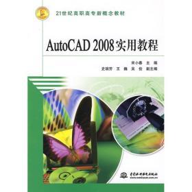 21世纪高职高专新概念教材:AutoCAD2008实用教程