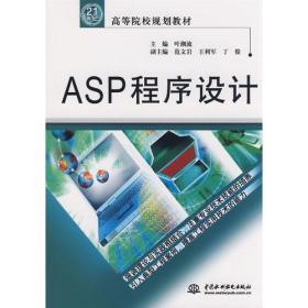 ASP 程序设计 (21世纪高等院校规划教材)