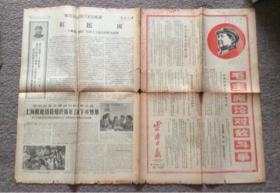云南日报1969.1.17