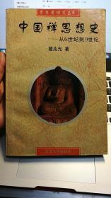 中国禅思想史——从6世纪到9世纪
