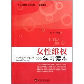 女性维权学习读本 陈力 武汉大学出版社 9787307085305