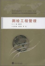 """高职高专测绘类专业""""十二五""""规划教材:测绘工程管理(规范版)"""