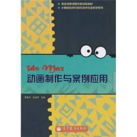 职业教育课程改革试验教材:3DS Max动画制作与案例应用