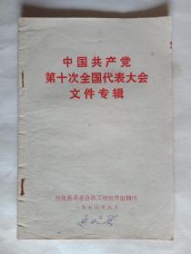 中国共产党第十次全国代表大会文件专辑(文革版)