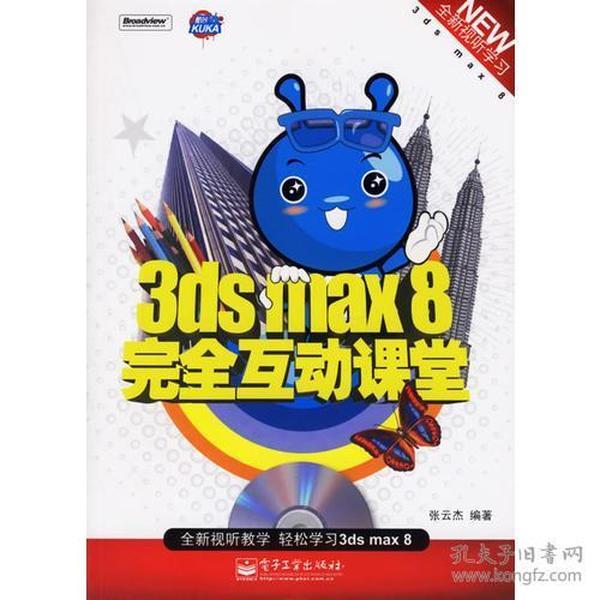 3ds max 8完全互动课堂