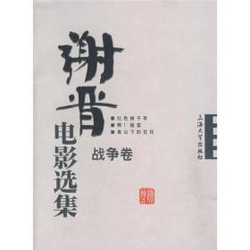 谢晋电影选集:战争卷