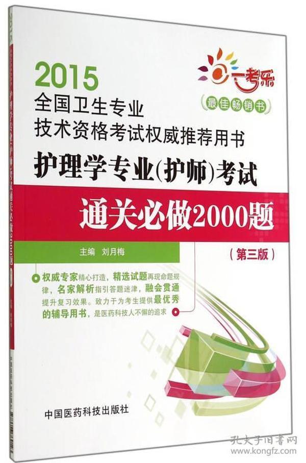 2015护理学专业(护师)考试通关必做2000题(第三版)
