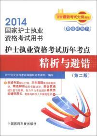 2014全国护士执业资格考试用书:护士执业资格考试历年考点精析与避错(第2版)