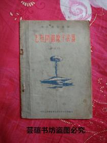 怎样防御原子武器(一九五六年八月版,个人藏书)