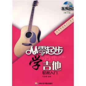 满29包邮 从零起步学吉他(修订版) 杜新春 上海音乐学院出版社 2009年08月