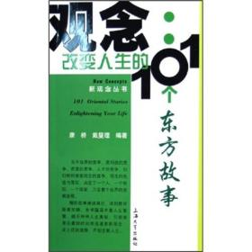 观念:改变人生的101个东方故事