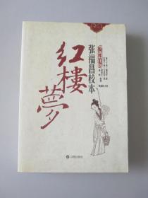 红楼梦——张福昌校本(全新最佳版)扉页有校者钤印