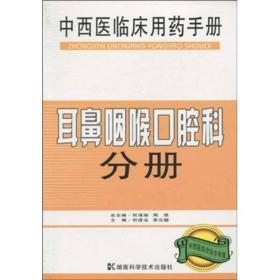 中西医临床用药手册:耳鼻咽喉口腔科分册