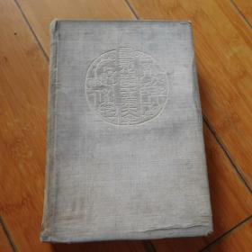 民国二十四年版; 最新化学工业大全 【第7册】