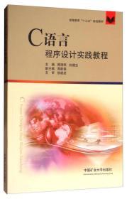 """C语言程序设计实践教程/高等教育""""十三五""""规划教材"""