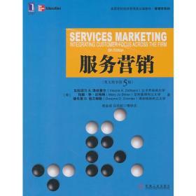 满29包邮 服务营销 英文原书第5版 瓦拉瑞尔 A 泽丝曼尔 玛丽·乔·比特