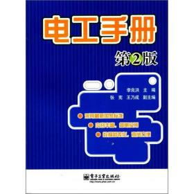 电工手册(第2版)