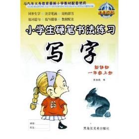 小学生硬笔书法练习:写字(1年级)(上册)(新课标人教版)
