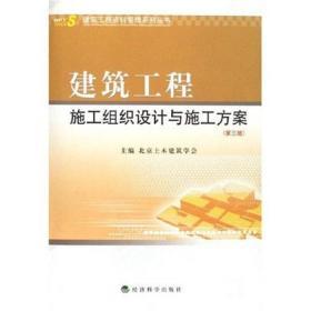 建筑工程施工组织设计与施工方案(第3版)