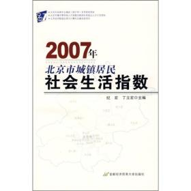 2007年北京市城镇居民社会生活指数