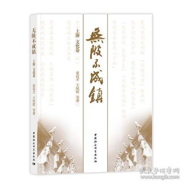 9787520324632-sj-无陂不成镇:全二册