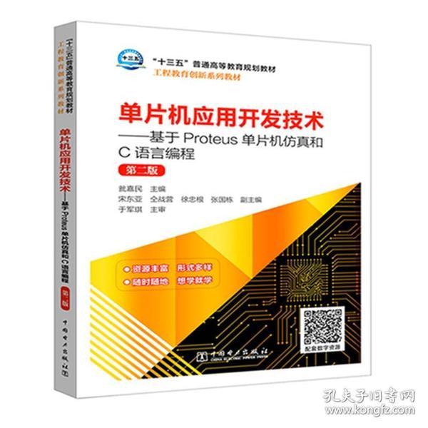"""""""十三五""""普通高等教育规划教材 单片机应用开发技术——基于Proteus单片机仿真和C语言编程("""