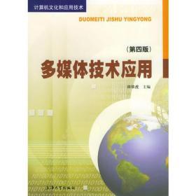 多媒体技术应用(第四版)