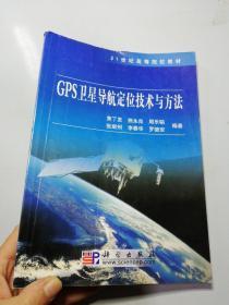 GPS卫星导航定位技术与方法/21世纪高等院校教材