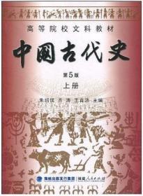 中国古代史上册