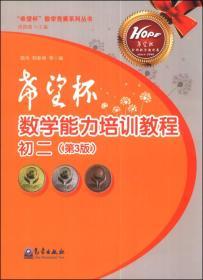 """""""希望杯""""数学竞赛系列丛书:""""希望杯""""数学能力培训教程(初二)(第3版)"""