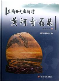 王国安先生捐赠黄河奇石集