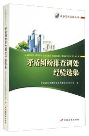 社会管理实践丛书:矛盾纠纷排查调处经验选集